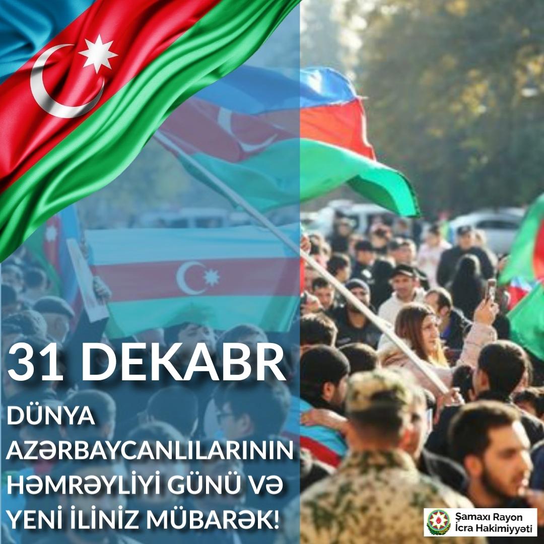 31 Dekabr - Dünya Azərbaycanlılarının Həmrəyliyi Günü və Yeni ilinizi təbrik edirik!